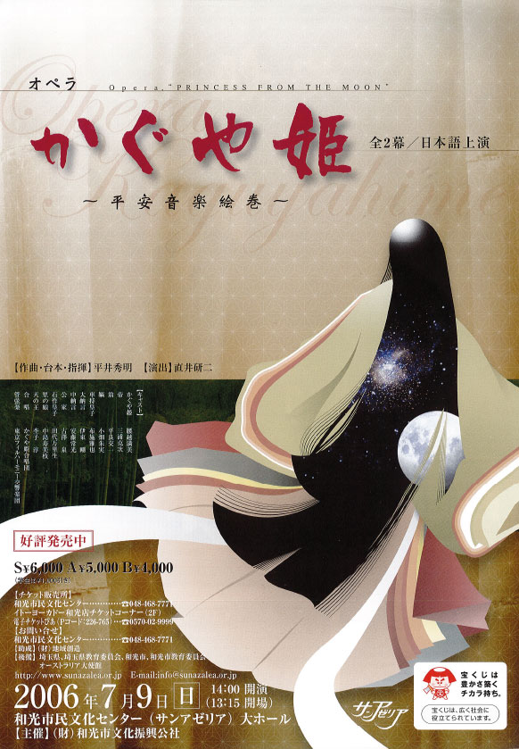 Princess from the Moon 2006 poster